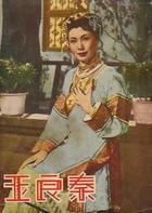 So-Chow Yu
